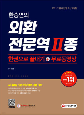 2021 한승연의 외환전문역 Ⅱ종 한권으로 끝내기 + 무료동영상