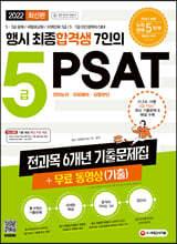 2022 행시 최종합격생 7인의 5급 PSAT 전과목 6개년 기출문제집+무료강의(기출)