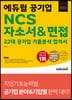 2022 에듀윌 공기업 NCS 자소서&면접 22대 공기업 기출분석 합격서