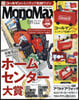 Mono Max(モノマックス) 2021年8月號