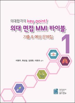 의대합격 key point! 의대 면접 MMI 바이블 기출 & 예상 문제집 1,2권