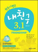2021 원욱이형은 내친구 3.1