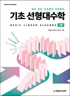 기초 선형대수학