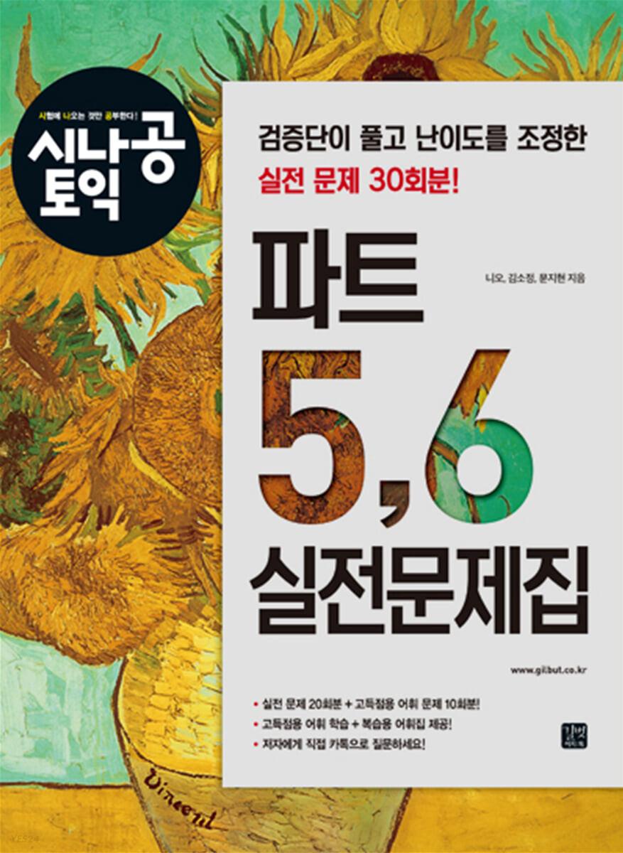 시나공 토익 파트 5, 6 실전문제집