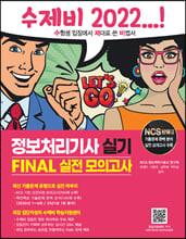 수제비 정보처리기사 실기 FINAL실전 모의고사