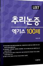 LEET 추리논증 엑기스 100제