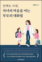 언택트 시대, 자녀의 마음을 여는 부모의 대화법