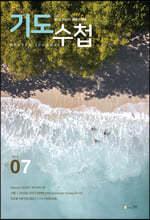 기도수첩 한글 (월간) : 7월 [2021]