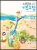 어린이 기도수첩 초등부 한글 (월간) : 7월 [2021]