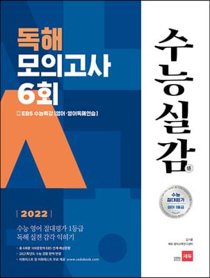 2022 수능실감 독해 모의고사 6회 (2021년)