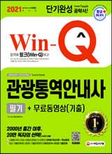 2021 Win-Q 관광통역안내사 필기 단기완성 + 무료동영상(기출)