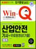 新 2021 Win-Q 산업안전기사 필기 + 무료동영상(기출)
