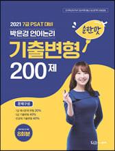 2021 7급 PSAT대비 박은경 언어논리 기출변형 [순한맛] 200제