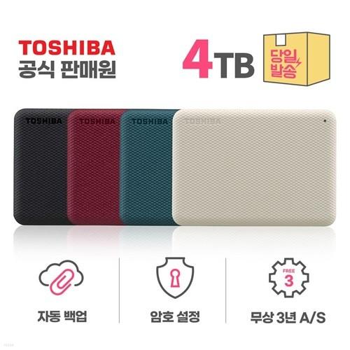 [도시바 공식총판] 도시바 CANVIO™ Advance 2세대 4TB 휴대용 외장하드 무료배송/파우치증정