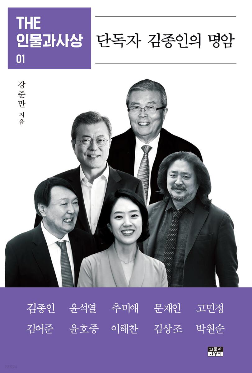 THE 인물과사상 01 단독자 김종인의 명암