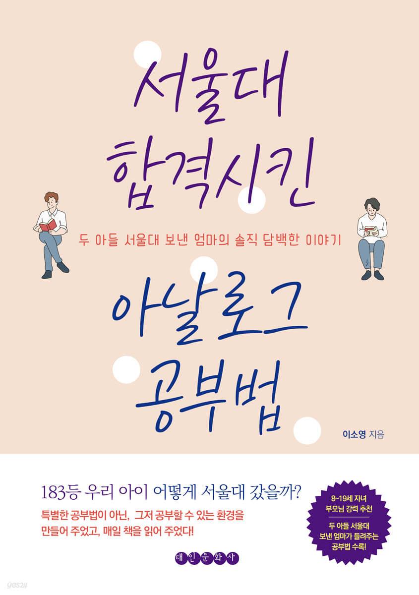 [단독] 서울대 합격시킨 아날로그 공부법