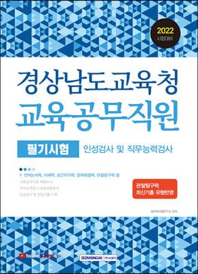 2022 경상남도교육청 교육공무직원 필기시험