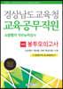 2022 경상남도교육청 교육공무직원 3회분 봉투모의고사