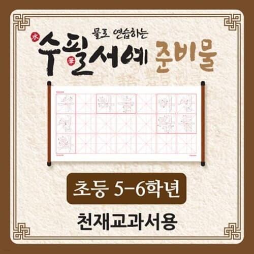 물로 연습하는 수필서예 준비물(5~6학년_천재교...
