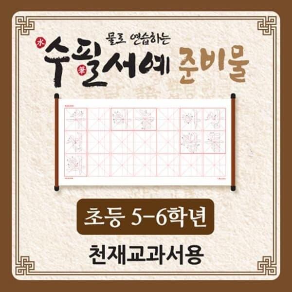 물로 연습하는 수필서예 준비물(5~6학년_천재교과서)