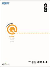 우공비Q 중등 수학 1-1 기본편 (2022년)