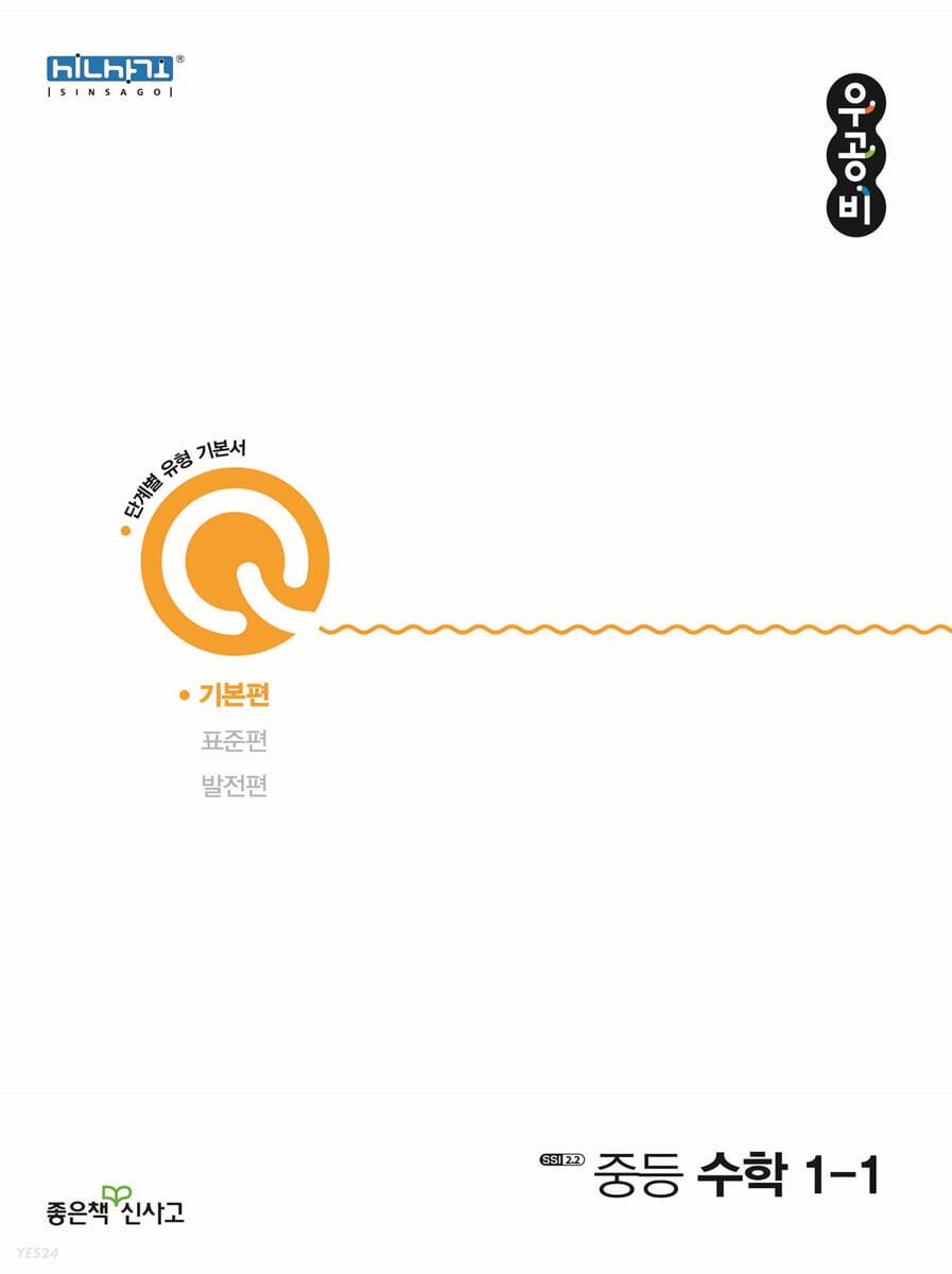 우공비Q 중등 수학 1-1 기본편 (2021년)