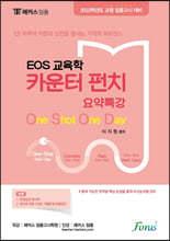 EOS 교육학 카운터펀치 요약특강