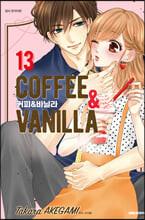 커피&바닐라 13