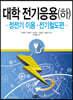 대학 전기응용(하)