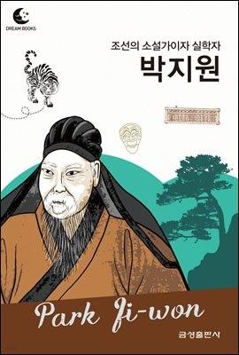드림북스 피플 스토리 102 조선의 소설가이자 실학자 박지원