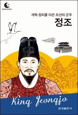 드림북스 피플 스토리 103 개혁 정치를 이룬 조선의 군주 정조
