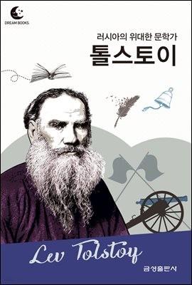 드림북스 피플 스토리 104 러시아의 위대한 문학가 톨스토이