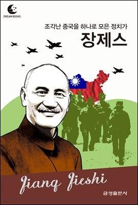 드림북스 피플 스토리 106 조각난 중국을 하나로 모은 정치가 장제스