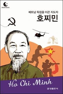 드림북스 피플 스토리 108 베트남 독립을 이끈 지도자 호찌민