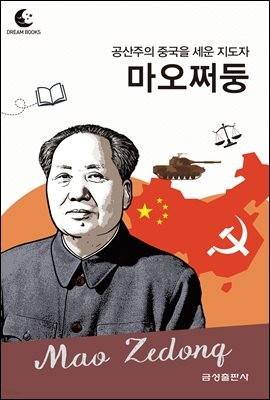 드림북스 피플 스토리 109 공산주의 중국을 세운 지도자 마오쩌둥