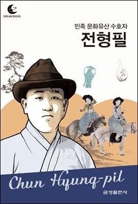 드림북스 피플 스토리 112 민족 문화유산 수호자 전형필
