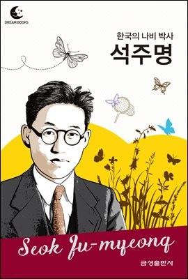 드림북스 피플 스토리 113 한국의 나비 박사 석주명
