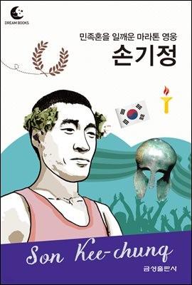 드림북스 피플 스토리 114 민족혼을 일깨운 마라톤 영웅 손기정