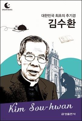 드림북스 피플 스토리 116 대한민국 최초의 추기경 김수환