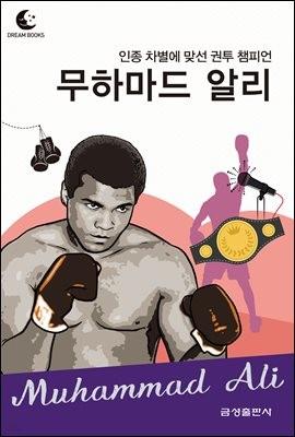 드림북스 피플 스토리 118 인종 차별에 맞선 권투 챔피언 무하마드 알리