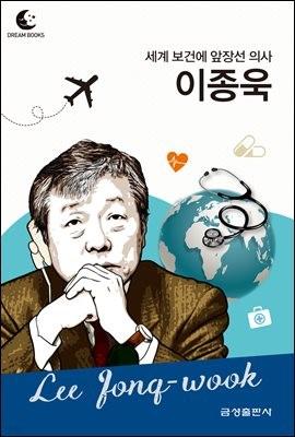 드림북스 피플 스토리 119 세계 보건에 앞장선 의사 이종욱