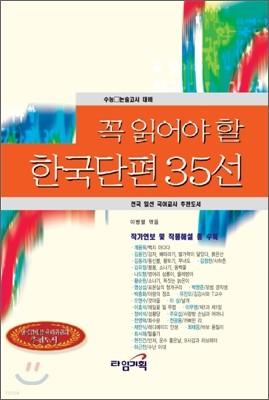 꼭 읽어야 할 한국단편 35선