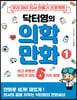 우리 아이 의사 만들기 프로젝트 닥터영의 의학만화 1