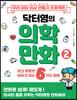 우리 아이 의사 만들기 프로젝트 닥터영의 의학만화 2