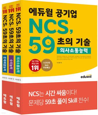 에듀윌 공기업 NCS, 59초의 기술: 의사소통능력/수리능력/문제해결능력 세트