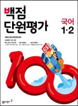 동아 백점 단원평가 국어 1-2 (2021년)