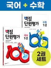 동아 백점 단원평가 국어+수학 세트 1-2 (2021년)