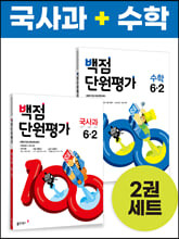 동아 백점 단원평가 국사과+수학 세트 6-2 (2021년)