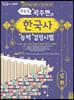곽주현의 한국사능력검정시험 심화