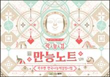 곽주현의 한국사능력검정시험 만능노트 심화